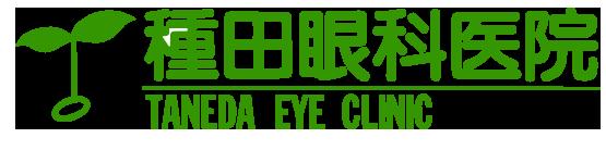 種田眼科医院